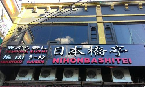 top japanese restaurants in metro manila nihon bashitei